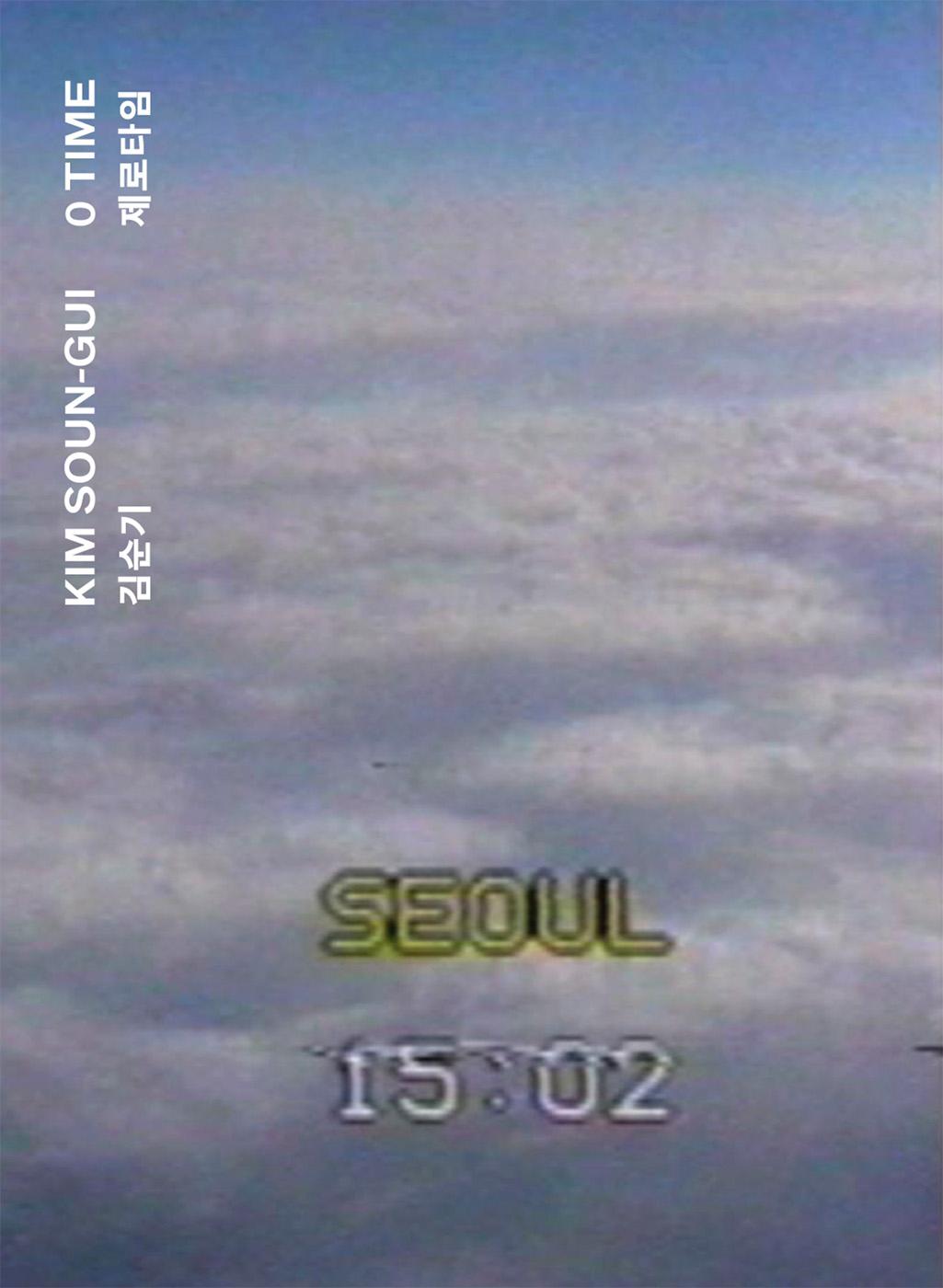 KIM SOUN-GUI : 0 TIME